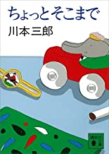 表紙: ちょっとそこまで (講談社文庫) | 川本三郎