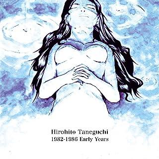 1982-1986 初期作品集