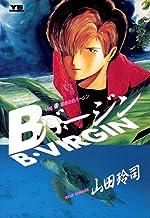 表紙: Bバージン(1) Bバージン (ヤングサンデーコミックス) | 山田玲司
