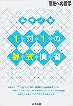 高校入試1対1の数式演習 (高校への数学)