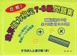 Gōkaku shuzan nōryoku kentei 7 8kyū mondaishū.