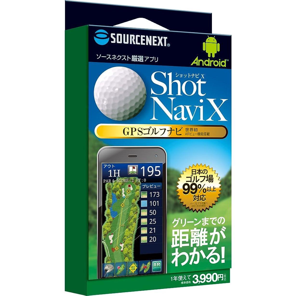 強制的日没累積Android厳選アプリ GPSゴルフナビ Shot Navi X