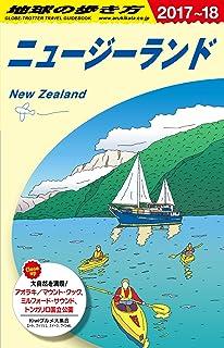 C10 地球の歩き方 ニュージーランド 2017~2018