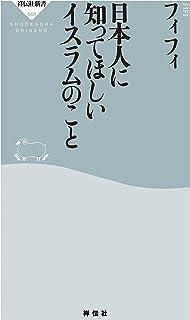 日本人に知ってほしいイスラムのこと (祥伝社新書)
