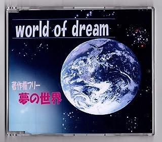 world of dream 著作権フリー 夢の世界