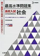 最高水準問題集 高校入試 社会 (シグマベスト)
