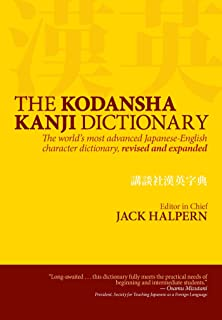 Kodansha Kanji Dictionary, The: The World's Most Advanced Japanese-english Character Dictionary