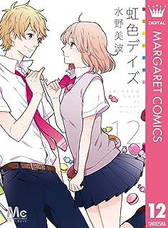虹色デイズ 12 (マーガレットコミックスDIGITAL)