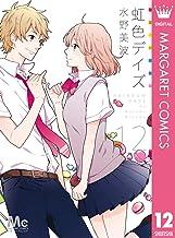 表紙: 虹色デイズ 12 (マーガレットコミックスDIGITAL)   水野美波