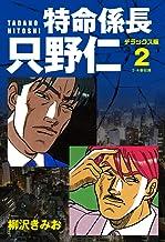 表紙: 特命係長 只野仁 デラックス版 2 | 柳沢きみお