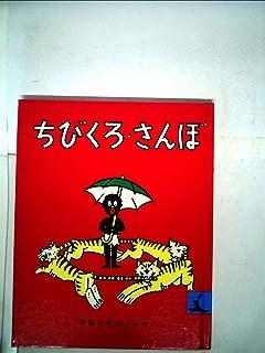 ちびくろ・さんぼ (岩波の子どもの本)