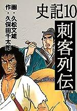 表紙: 史記 10 刺客列伝 | 久松文雄