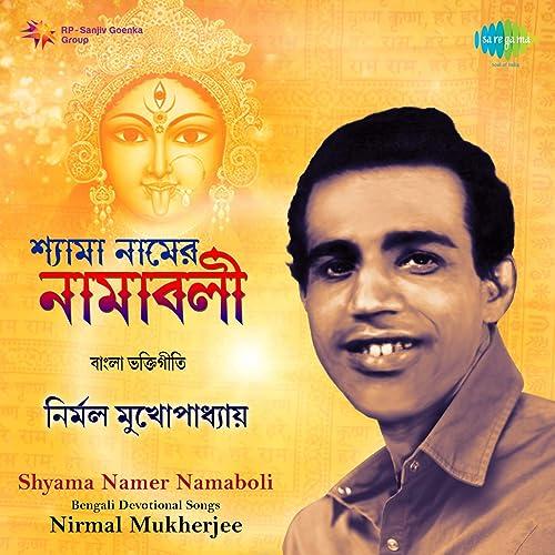 Maa Mago Name Shudhu by Nirmal Mukherjee on Amazon Music