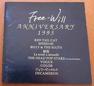〈ブレイヴ・ミュージック・ジェネレーションズ〉フリー・ウィル・アニヴァーサリー1993