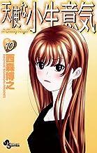 表紙: 天使な小生意気(10) (少年サンデーコミックス)   西森博之