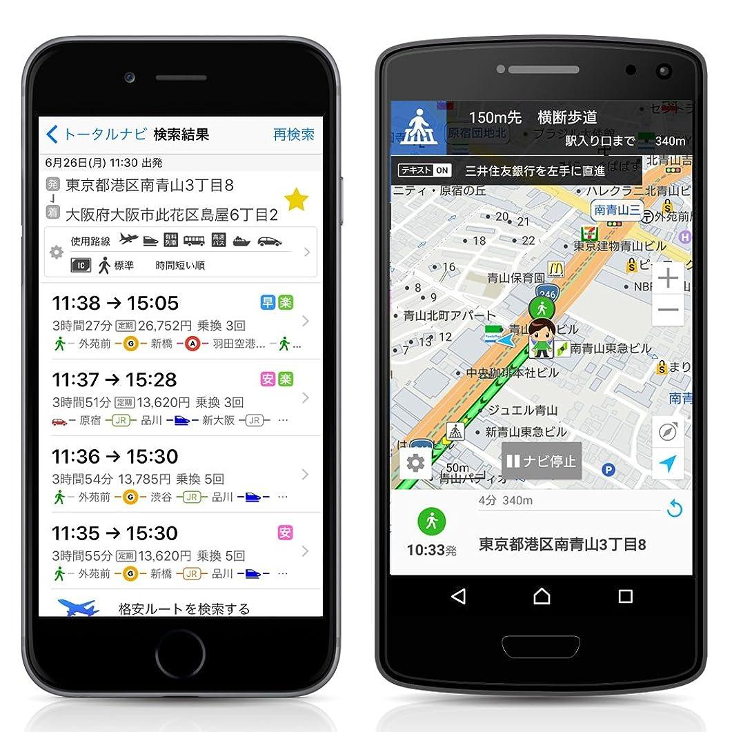 識字ストッキング口ひげ【NAVITIME(ナビタイム)365日ライセンス】スマートフォン ナビゲーションアプリ の決定版!地図?乗換案内?音声ナビ?ドアtoドアの ルート検索(Android端末?iPhone/iPad?タブレット対応)