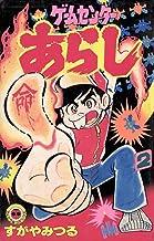 表紙: ゲームセンターあらし(2) (てんとう虫コミックス) | すがやみつる