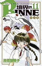 表紙: 境界のRINNE(11) (少年サンデーコミックス)   高橋留美子