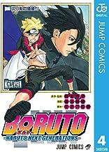 表紙: BORUTO-ボルト- -NARUTO NEXT GENERATIONS- 4 (ジャンプコミックスDIGITAL)   池本幹雄