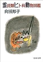 表紙: 霊長類ヒト科動物図鑑 (文春文庫 (277‐5)) | 向田 邦子