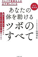 表紙: 永久保存版 あなたの体を助ける ツボのすべて | 杉澤 孝弘