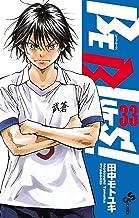 表紙: BE BLUES!~青になれ~(33) (少年サンデーコミックス) | 田中モトユキ