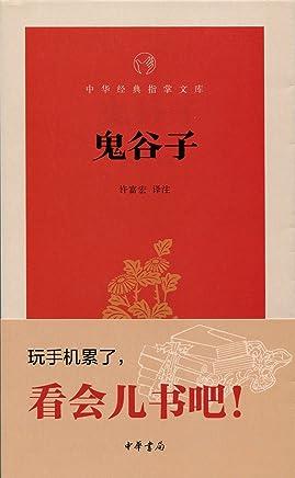 鬼谷子--中华经典指掌文库 (中华书局出品)
