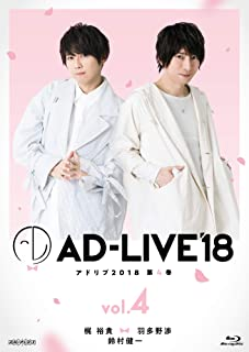 「AD-LIVE2018」第4巻(梶裕貴×羽多野渉×鈴村健一)(初回仕様限定版) [Blu-ray]