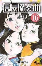 表紙: 信長協奏曲(16) (ゲッサン少年サンデーコミックス) | 石井あゆみ