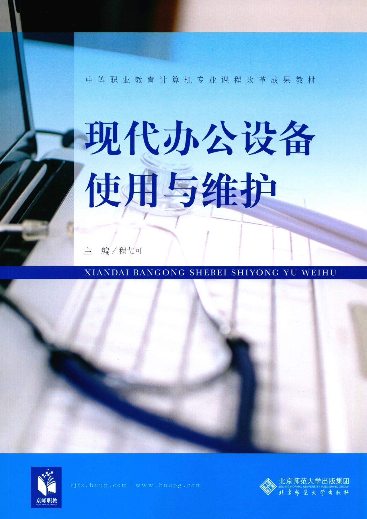 中等職業教育コンピュータ専門コースリフォーム結果教科書:近代的な事務機器の使用とメンテナンス