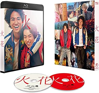 火花 Blu-ray スペシャル・エディション(Blu-ray2枚組)