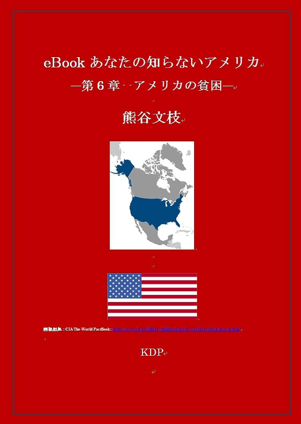 アレキサンダーグラハムベル慣れている遠洋のeBook あなたの知らないアメリカ-第6章:アメリカの貧困