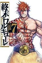 終末のワルキューレ (7) (ゼノンコミックス)