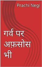 Garv Par Afsos bhi (Hindi Edition)
