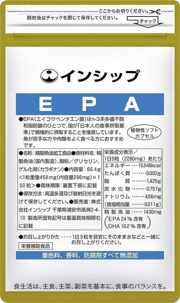 意味する乏しいスペイン語インシップ EPA(エイコサペンタエン酸) 440mg×150粒 30日分