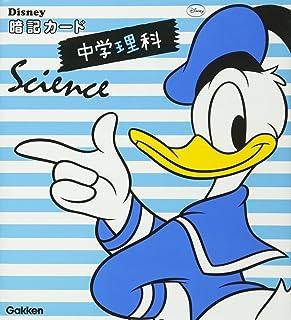 中学理科 (ディズニー暗記カード)