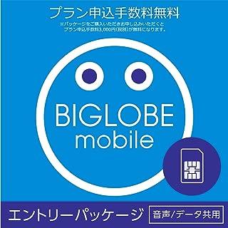 【プラン申込手数料3,000円が不要】プラン月額料金3カ月半額(音声通話3ギガの場合) BIGLOBEモバイル エントリーパッケージ ドコモ回線SIMカード 音声通話/データ通信