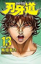 表紙: 刃牙道 13 (少年チャンピオン・コミックス) | 板垣恵介