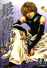 表紙: 最遊記: 5 (ZERO-SUMコミックス) | 峰倉 かずや