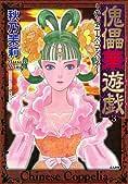 傀儡華遊戯 ~チャイニーズ・コッペリア~ (3) (ぶんか社コミックス)