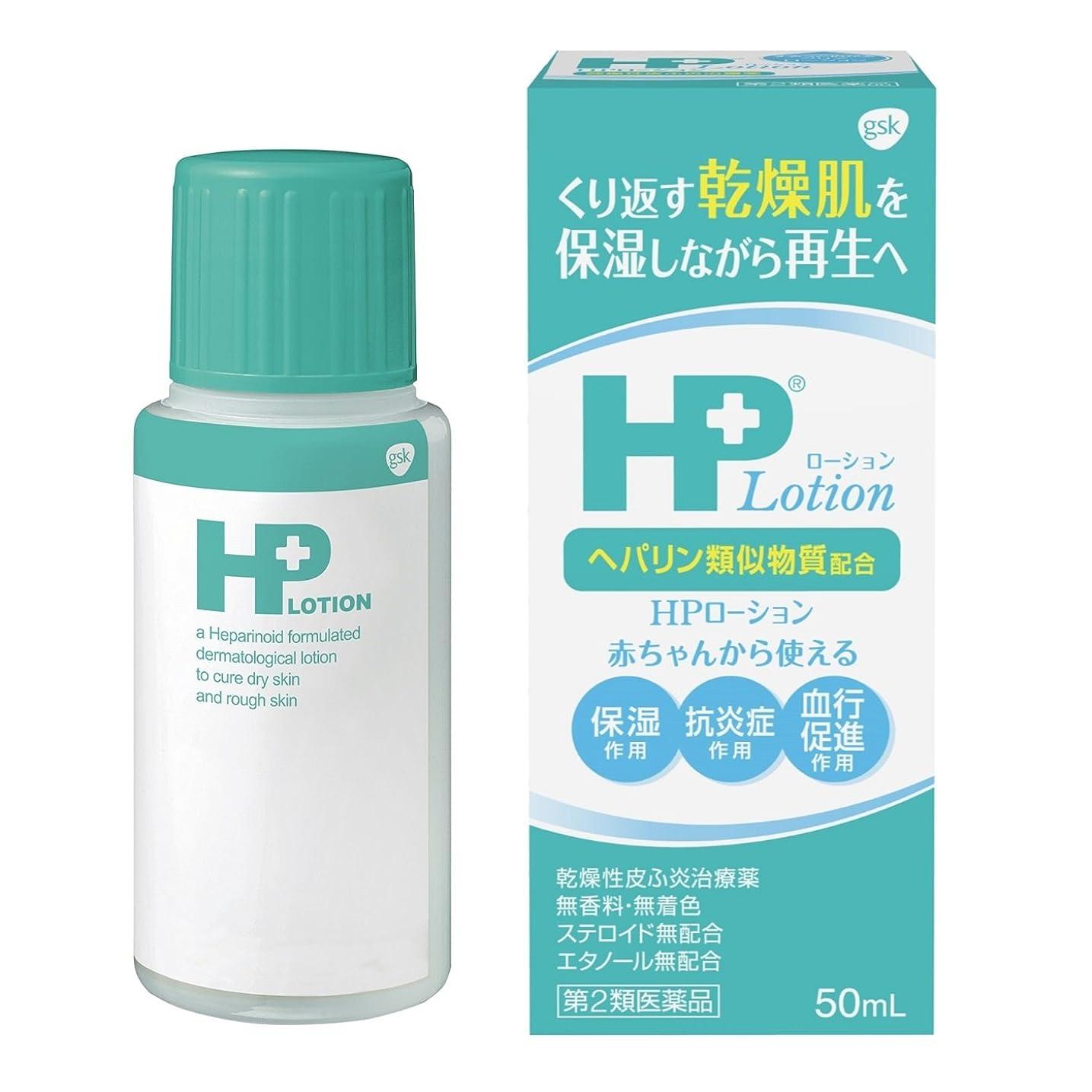 レンチコントローラクリーム【第2類医薬品】HPローション 50mL