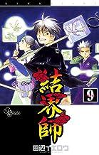 表紙: 結界師(9) (少年サンデーコミックス) | 田辺イエロウ