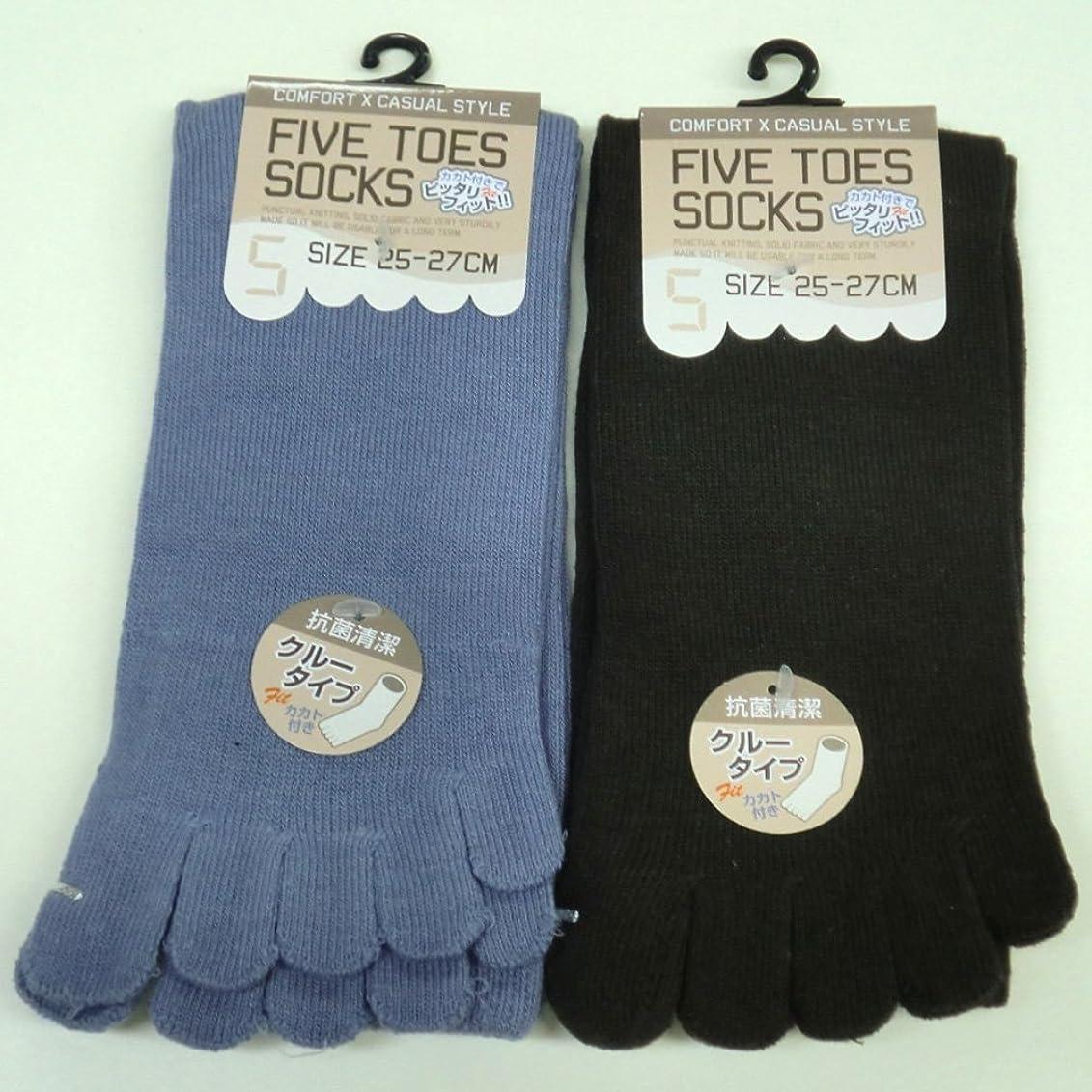 高度なロック解除溢れんばかりの5本指ソックス メンズ 綿混 蒸れない快適 5本指靴下 かかと付 25-27cm 5足組(色はお任せ)
