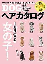 表紙: 最高かわいい女の子DOGヘアカタログ 別冊家庭画報 | 世界文化社