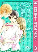 シックスティーン症候群 分冊版【期間限定無料】 3 (マーガレットコミックスDIGITAL)