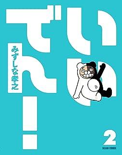 いいでん!(2) (ビームコミックス)