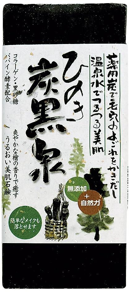 レクリエーションマナー白菜ひのき炭黒泉洗顔石鹸150g