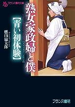 表紙: 熟女家政婦と僕【青い初体験】 (フランス書院文庫) | 鷹山 倫太郎