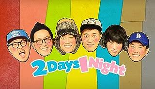 2 Days 1 Night - Season 1