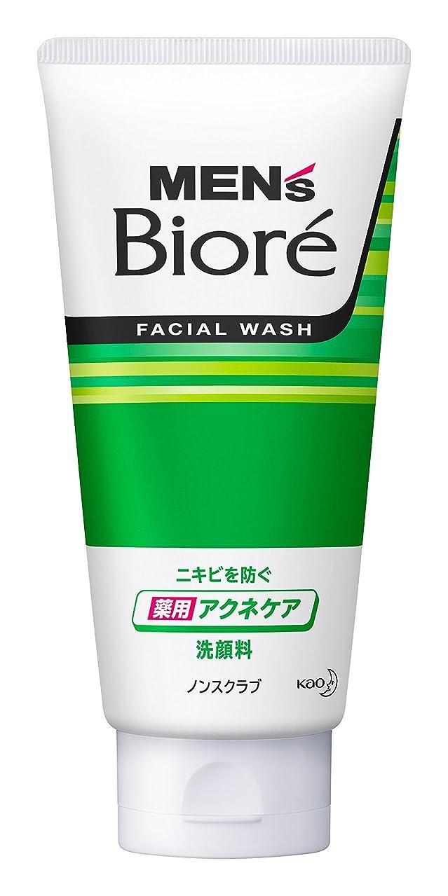 美容師モバイル用心メンズビオレ 薬用アクネケア洗顔 130g